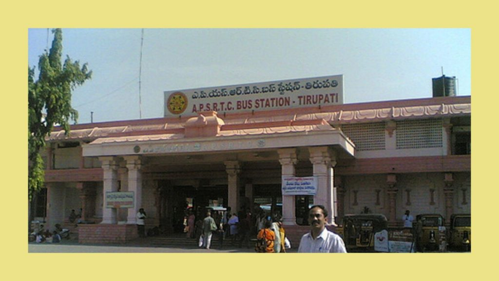 How To Reach Tirupati Balaji Temple
