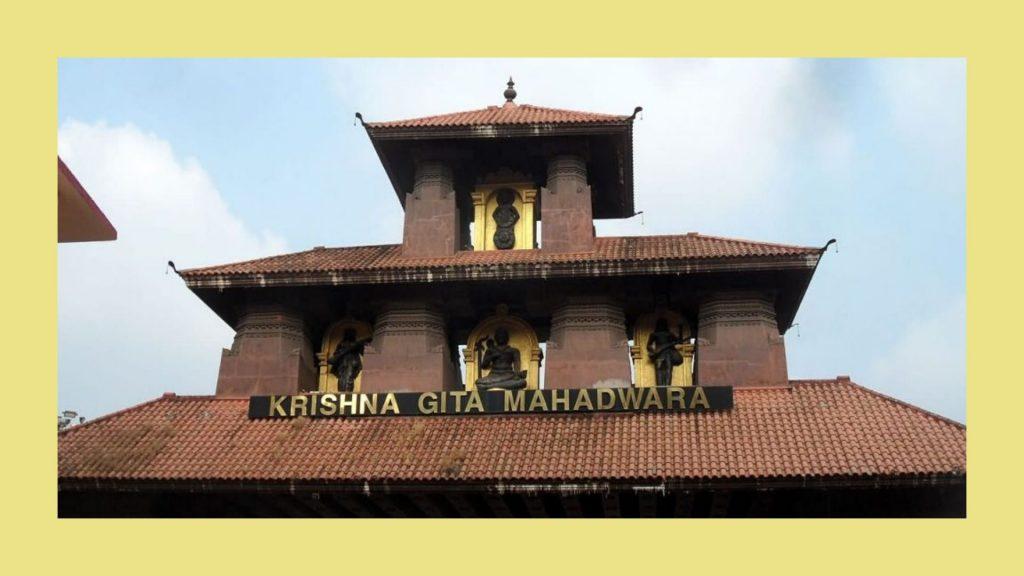 1738-krishna-gita-mahadwara-at-udupi-krishna-temple-karnataka