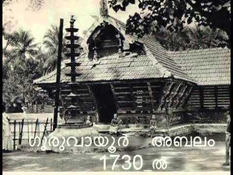 History of Guruvayur Temple